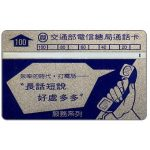 The Phonecard Shop: Taiwan, Phone in hand, blue, 009T, 100 units