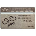 The Phonecard Shop: Taiwan, Face, silver, 010T, 100 units