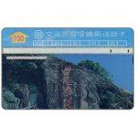 The Phonecard Shop: Taiwan, Mountain, 012C, 100 units