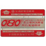 The Phonecard Shop: Taiwan, 080, light red, centered image, 202E, 200 units
