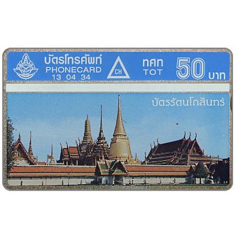 The Phonecard Shop: The Grand Palace & The Royal Barge, 50 Baht