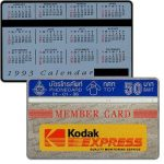 Phonecard for sale: Kodak Express Member Card, calendar on back, 50 Baht