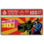 Phonecard for sale: Daily News 30th Anniversary, 100 Baht