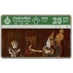 The Phonecard Shop: Thailand, Puppets, 25 Baht