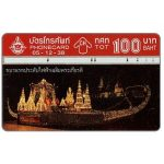 Phonecard for sale: Light Decorating Parade, 100 Baht