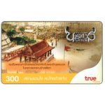 The Phonecard Shop: Thailand, True Move - Temple airview, 300 units