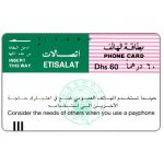 The Phonecard Shop: United Arab Emirates, Second issue, slogans, 'Consider the needs…', Dhs 60