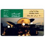 The Phonecard Shop: United Arab Emirates, The Pearl Fountain, Dhs 30