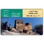 The Phonecard Shop: Al Bathna Fort, Dhs 30