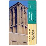 The Phonecard Shop: United Arab Emirates, Wind Tower, Dhs 30