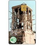 The Phonecard Shop: Old Wind Tower, Dhs 45