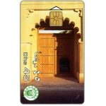 The Phonecard Shop: Traditional Door, Dhs 45
