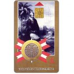 Phonecard for sale: Christopher Columbus, 50 units