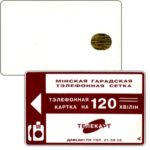 The Phonecard Shop: Belarus, First chip issue, white back, 120 units