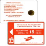 The Phonecard Shop: Belarus, First chip issue, instructions on back, 15 units