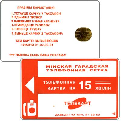 The Phonecard Shop: First chip issue, instructions on back, 15 units