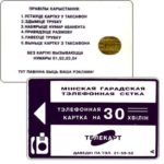 The Phonecard Shop: Belarus, First chip issue, instructions on back, 30 units