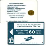 The Phonecard Shop: Belarus, First chip issue, instructions on back, 60 units