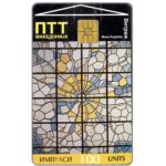 The Phonecard Shop: PTT - Stained glass, 100 units