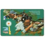 The Phonecard Shop: Slovakia, 3rd World Championship Summer Biathlon, 75 units