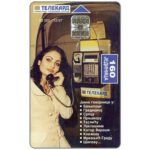 The Phonecard Shop: Telekom Srpske - Girl at phone, 160 units