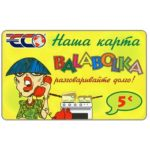 The Phonecard Shop: ECO World Communications - Balabolka, 5€