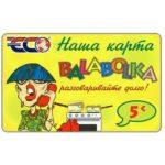 The Phonecard Shop: Germany, ECO World Communications - Balabolka, 5€
