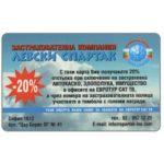 The Phonecard Shop: Bulgaria, Evrotur SAT TV (TV access card)