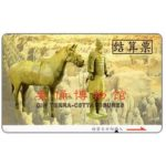 The Phonecard Shop: China, Quin Terra-cotta figures (admission ticket)