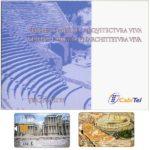 The Phonecard Shop: Spain, Veronafil 97, folder with 2x 250 ptas cards
