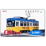 The Phonecard Shop: Tramway, 3090 units (transportation card)